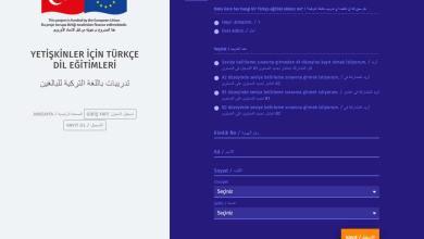 صورة الحكومة التركية تتيح الحصول على شهادة لغة تركية عبر الإنترنت