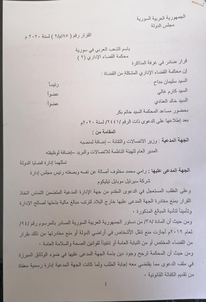 ضد رامي مخلوف - خلافات الأسد ومخلوف..هذه المره قرار قضائي بمنع رامي مخلوف من مغادرة البلاد