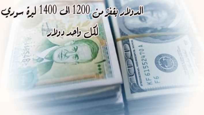 ليرة سورية - الليرة السورية تهووي بلا رجعة امام الدولار
