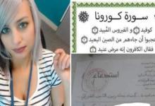 صورة فعل صادم لفتاتان عربيتان يهز الوطن العربي