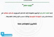 Photo of معبر باب السلامة يفتح ابوابها لهذه الفئة من للسوريين ..