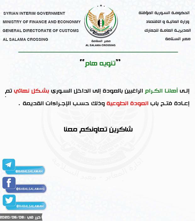 103666654 3203827206344056 1423973328912912213 n - معبر باب السلامة يفتح ابوابها لهذه الفئة من للسوريين ..