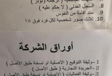 Photo of التقديم على الجنسية التركية يفتح من جديد في مرسين لهذه القئات من السوريين