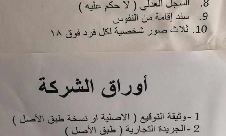 WhatsApp Image 2020 06 25 at 4.42.58 PM - التقديم على الجنسية التركية يفتح من جديد في مرسين لهذه القئات من السوريين