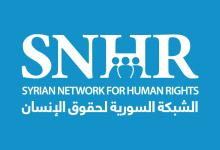 Photo of الشبكة السورية لحقوق الإنسان تصدر تقريراً مفصلاً للاعتداء على المراكز الطبية في سوريا