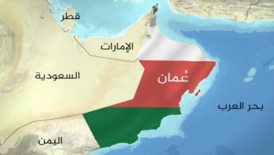 صورة سلطنة عمان تتصدى لمخططات الإمارات في المناطق الحدودية