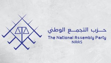 """صورة باسم """"التجمع الوطني"""".. سعوديون بالمنفى يؤسسون حزباً معارضاً"""