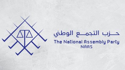 """8939597 1577 888 7 38 - باسم """"التجمع الوطني"""".. سعوديون بالمنفى يؤسسون حزباً معارضاً"""