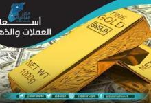 صورة الليرة السورية تعاود الهبوط مجددًا أمام الدولار.. وإليكم نشرة الأسعار