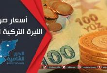 صورة الليرة التركية تواصل تراجعها أمام الدولار.. وإليكم نشرة الأسعار