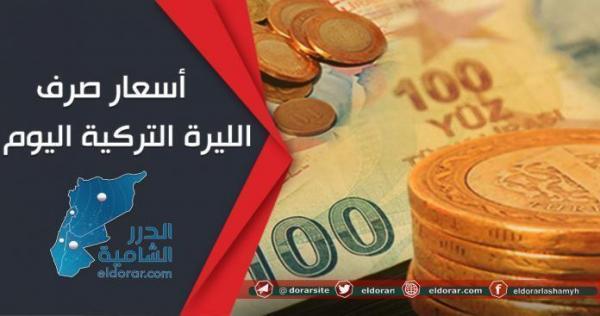 llyr ltrky 7 1 0 0 0 0 0 2 3 59 2 0 - الليرة التركية تواصل تراجعها أمام الدولار.. وإليكم نشرة الأسعار