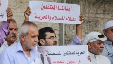 صورة إدانة حقوقية لمحاكمة معتقلين فلسطينيين وأردنيين بالسعودية