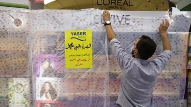صورة الرفض العربي يتواصل ضد إساءة فرنسا لنبي الإسلام