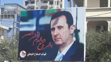 صورة بشار الأسد ملطخاً بالدماء في شوارع السويداء (صور)