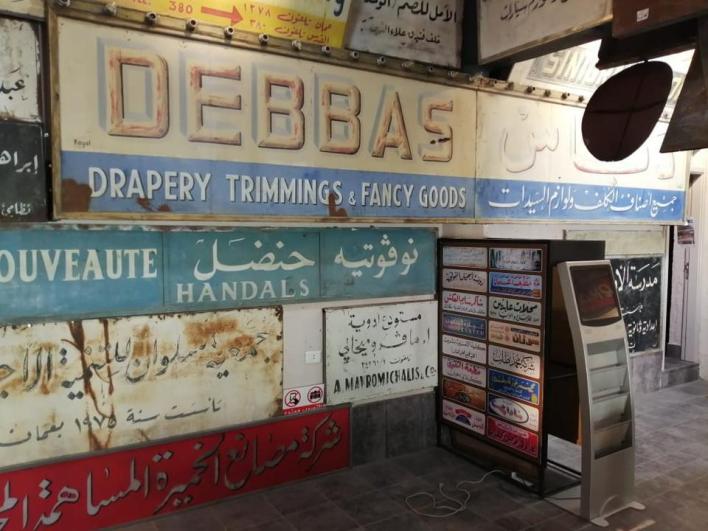 يحتوي المتحف على عدد من الآرمات النادرة التي توثق تاريخ عمان