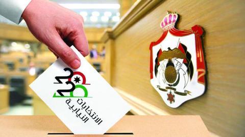 1605007688 9508047 989 557 2 81 - الأردن.. انطلاق التصويت بالانتخابات البرلمانية الـ19