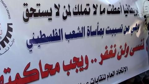 1605543366 9556080 854 481 4 2 - محكمة فلسطينية تعقد أولى جلساتها لمقاضاة بريطانيا