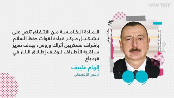 9507795 1900 1069 9 5 - قره باغ.. صراع ثلاثة عقود ينتهي بانتصار أذربيجان