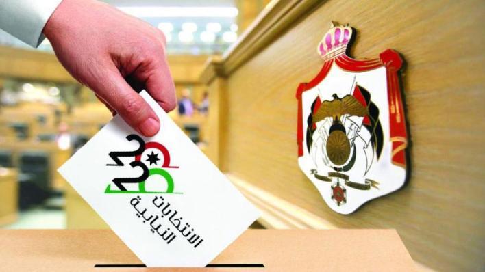 انطلاق التصويت بالانتخابات البرلمانية في الأردن