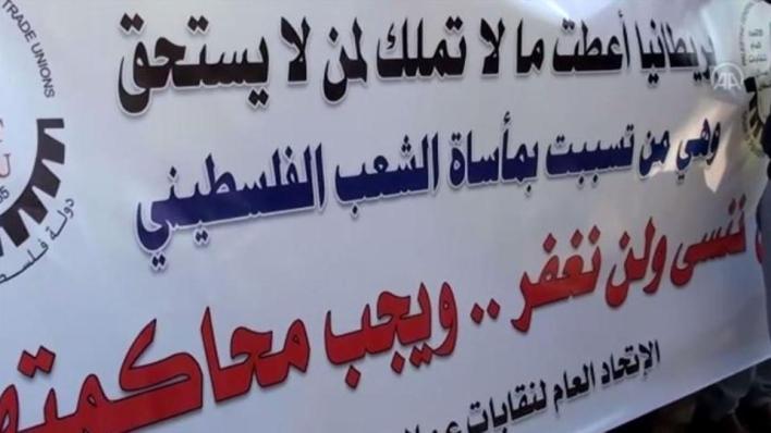 9556080 854 481 4 2 - محكمة فلسطينية تعقد أولى جلساتها لمقاضاة بريطانيا