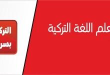 تعلم التركية بسرعة - أيام قليلة على نهاية التسجيل.. منحة تعليم اللغة التركية مع راتب شهري من الهلال الأحمر