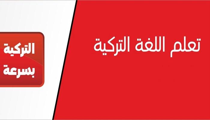 تعلم التركية بسرعة - الاسد يصدر قرار صادم للاجئين السوريين في الخارج اليك التفاصيل