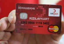 صورة ما هي معايير قبول برنامج صُوي للحصول على بطاقة الهلال الأحمر؟
