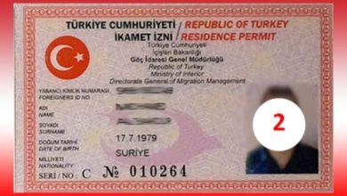 صورة تغييرات جديدة على الاقامة السياحية الخاصة بالاجانب ويتضمن السوريين………شاهد بالصور