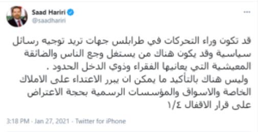 300x154 - إصـ.ـابة أكثر من 200 شخص في احتـ.ـجاجات طرابلس لبنان