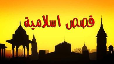 صورة من أجمل قصص القرآن أمرنا رسول الله بقرائتها كل اسبوع تعرف عليها شارك ليصلك الأجر