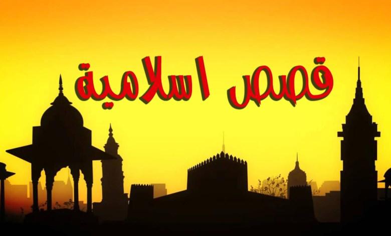 اسلامية - من أجمل قصص القرآن أمرنا رسول الله بقرائتها كل اسبوع تعرف عليها شارك ليصلك الأجر