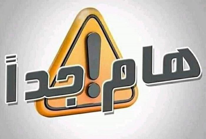 .jpg - معلومات هامة حول السماح للسوريين في قضاء إجازة العيد (2021) في سوريا