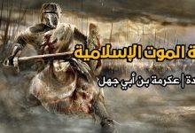 867073e4 5529 4797 adb8 e5ab5c038fa5 660x330 1 - 5 من اغرب القصص الإسلامية الممتعة
