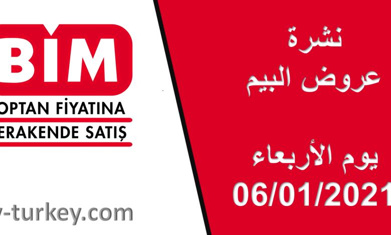 Resim1 1 - لحق حالك واغتنم فرص عروض متجر بيم المميز يوم الأربعاء 06.01.2021