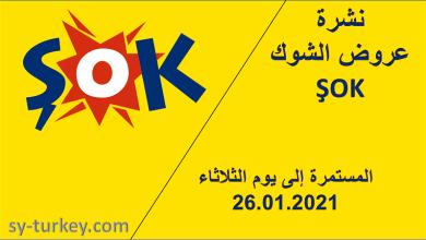 صورة شاهد عروض متجر ŞOK المستمرة حتى يوم الثلاثاء 26.01.2021