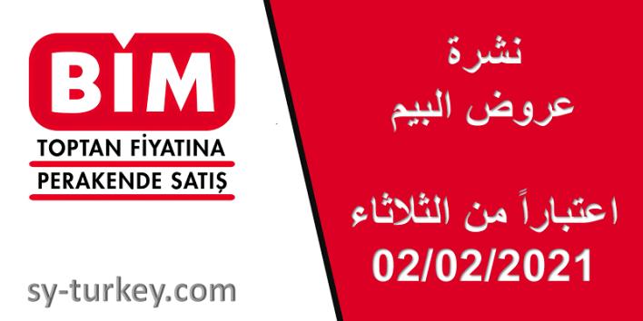 Resim1 17 - شاهد عروض متجر بيم BİMالمميز اعتباراً من يوم الثلاثاء 02.02.2021