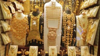 صورة شاهد.. انخفاض أسعار الذهب في تركيا اليوم