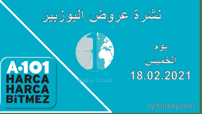Resim2 1 - شاهد عروض متجر اليوزبير A101 المميزة يوم الخميس 17.02.2021