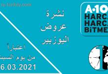 4 1 - شاهد عروض متجر البيم المميزة اعتباراً من يوم الثلاثاء 16.02.2021