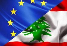 صورة رسالة صـ.ـارمة من الإتحاد الأوروبي لكل المسؤولين اللبنانيين.. إليكم التفاصيل