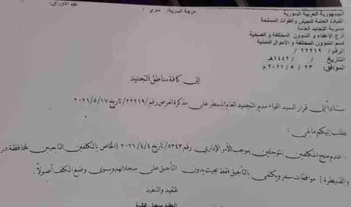 مسربة تخص الشباب في درعا والقنيطرة - نظام الأسد يتخذ قراراً عسـ.ـكرياً ضـ.ـد آلاف الشبان السوريين (صورة مسربة)