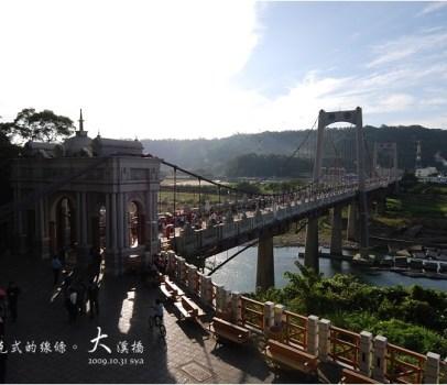 [桃園 景點] 大溪橋 | 巴洛克式的線條