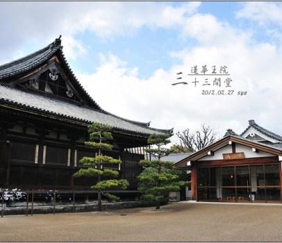 【京都推薦景點】 蓮華王院 三十三間堂 | 一千零一座觀音