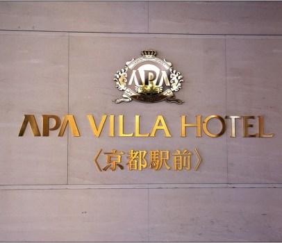 Apa Villa Hotel 與 Yodobashi百貨賣場 | 京都車站旁 交通、補給超便利 (日本 京都住宿)