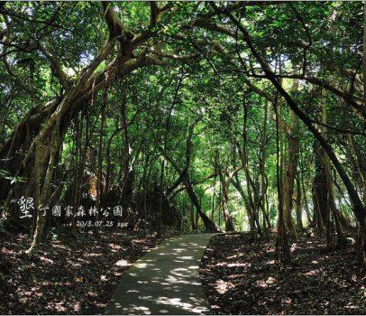 【墾丁 推薦親子景點】 墾丁國家森林公園 | 超豐富的生態與自然景觀