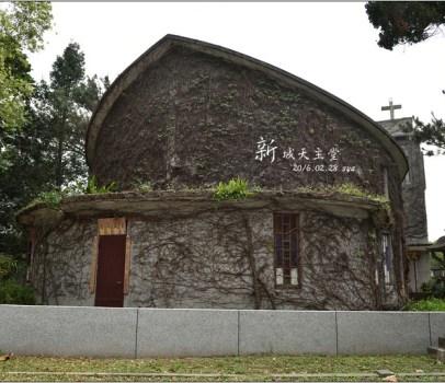 【花蓮 景點】 新城天主堂 (新城神社)
