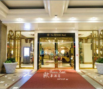 台北歐華酒店(Reviera Hotel) | 鄰近花博、歷史悠久的歐風飯店,還有不能錯過的濕式熟成牛排