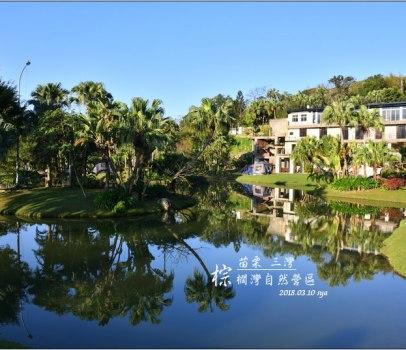 【苗栗三灣 露營】 棕櫚灣   擁有超美湖景與超大草坪的熱門營地
