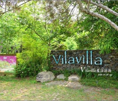 【苗栗親子景觀餐廳】 Vilavilla魔法莊園 | 露天的兒童遊樂區與神奇的洞穴木屋