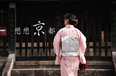 [日本 京都] 戀戀京都 (京都景點、住宿、交通分享)